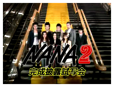 NANA 2 - First Screening & Movie Completion