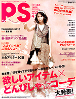 Pretty Style Magazine - April 2008 Issue