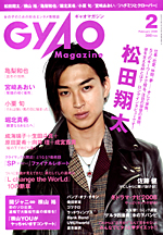 GYAO Magazine - February 2008 Issue