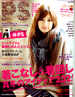 Pretty Style Magazine - January 2008 Issue
